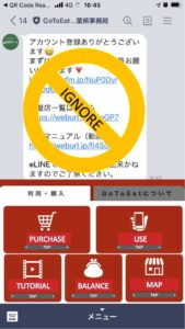 Go To Eat Chiba チケット購入方法1
