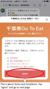 Go To Eat Chiba チケット購入方法2
