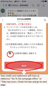 Go To Eat Chiba チケット購入方法3