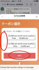 Go To Eat Chiba チケット購入方法4