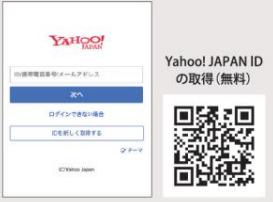 Yahoo!JAPANアカウント作成
